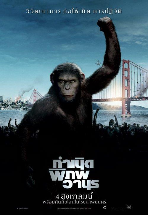 34882-rise-of-the-planet-of-the-apes